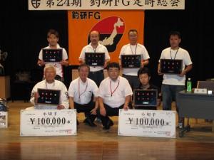 栄えある年間大物賞・優勝者の顔ぶれ。特別大物賞該当者には、㈱釣研より賞金10万円も贈呈された。