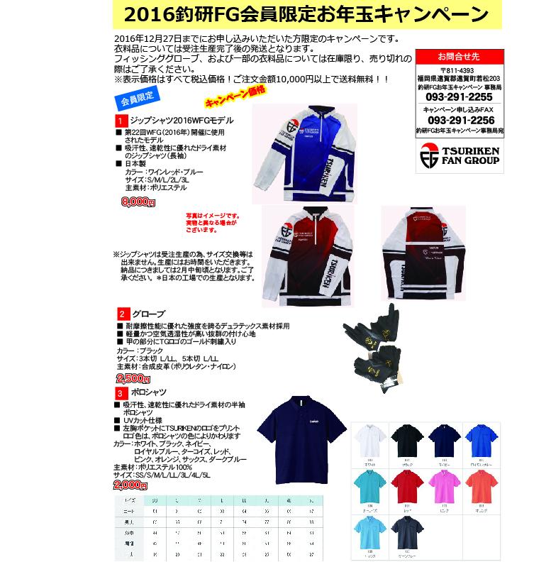 161207 釣研FG会員限定キャンペーン2016_P1
