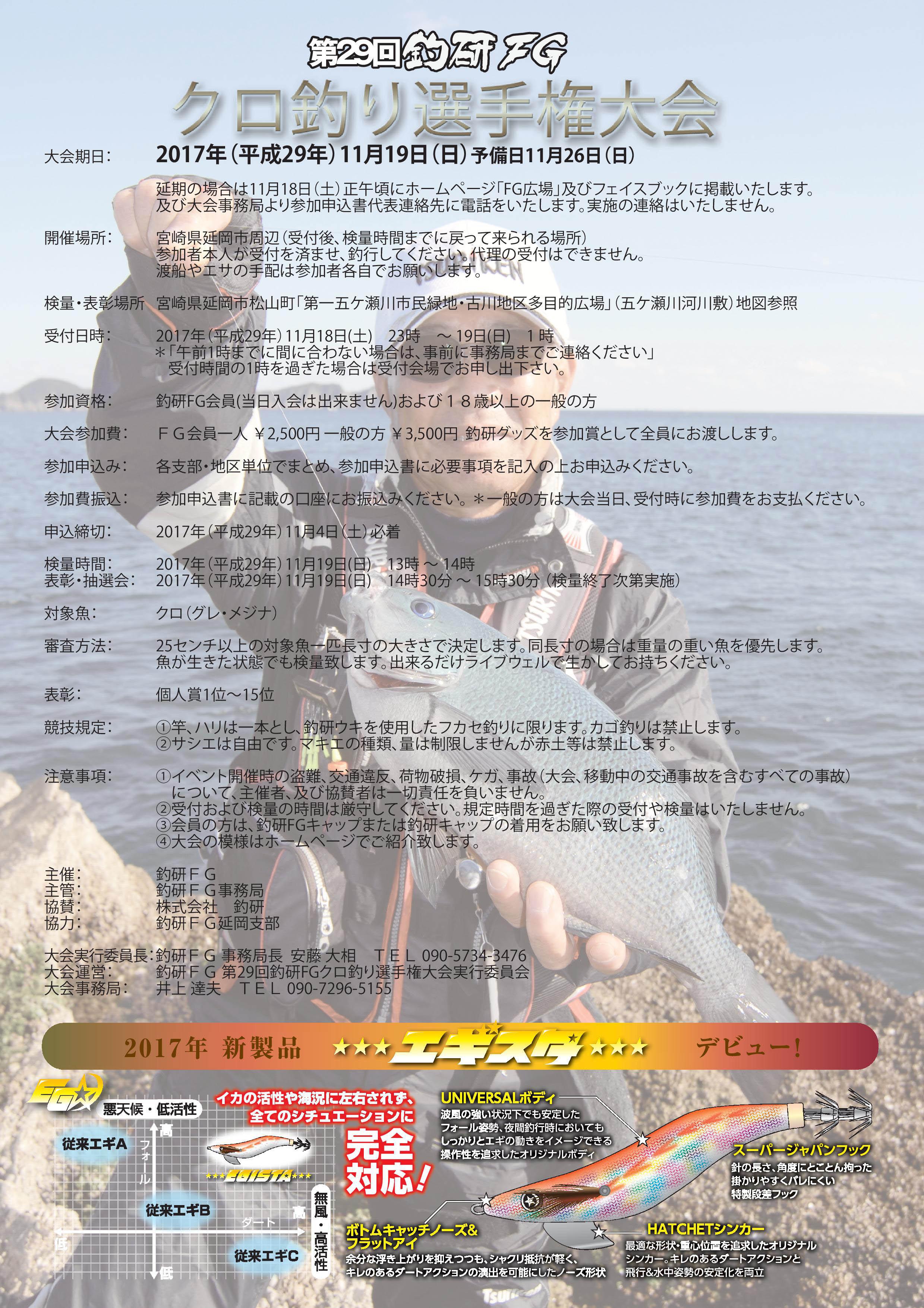 第29回釣研FGクロ選チラシ