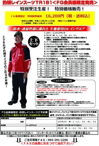 1804_釣研FG限定レインウェア申込書
