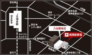 八仙閣本店MAP2