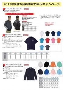 釣研FG会員限定キャンペーン2019_P3