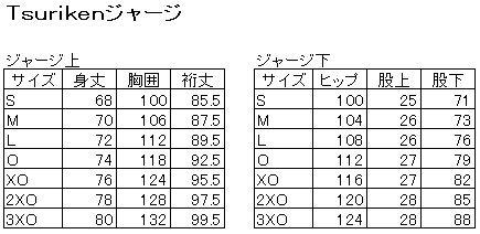 Tsurikenジャージサイズ表