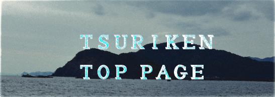 釣研TOPページのイメージ